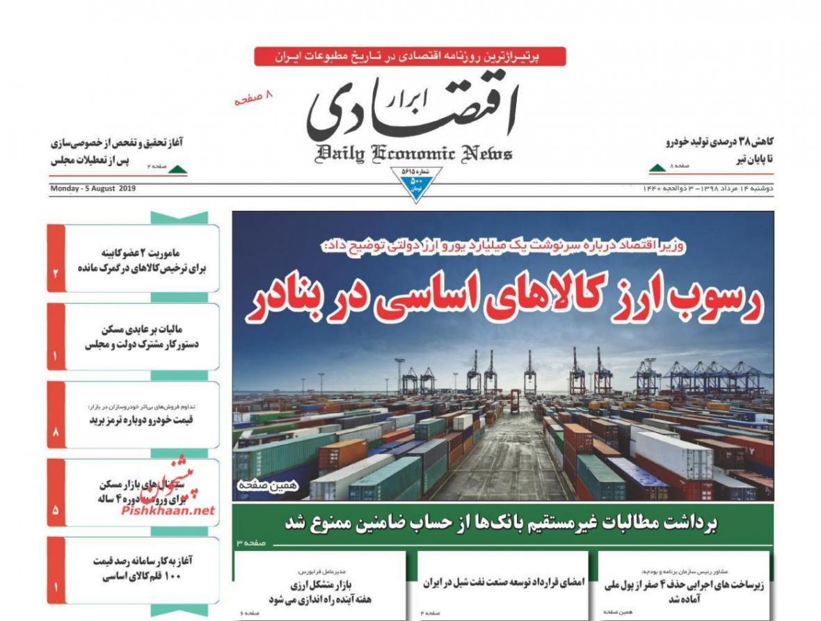 صفحه نخست روزنامه های اقتصادی 14 مرداد