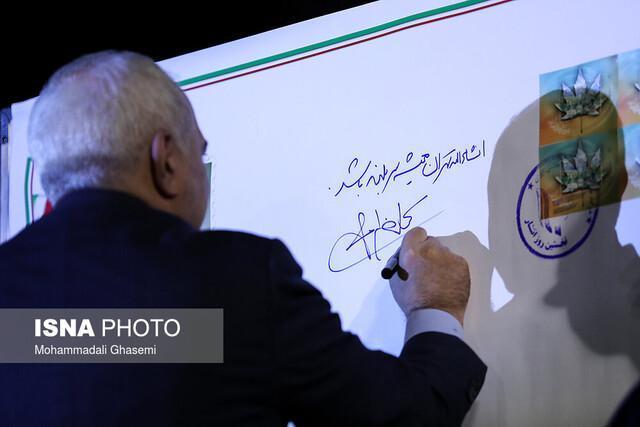 رونمایی از تمبر تهران با حضور ظریف