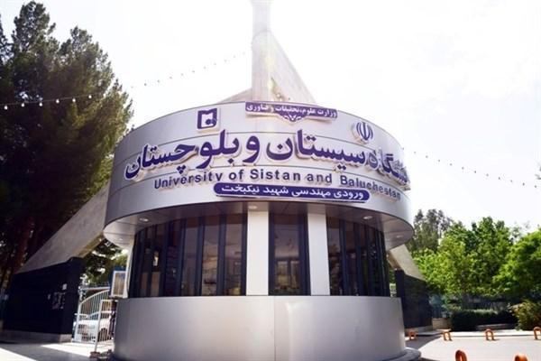 دانشگاه سیستان و بلوچستان از بین دانشجویان با مهارت خاص نیرو جذب می نماید