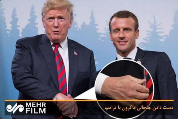 دست دادن جنجالی ماکرون با ترامپ
