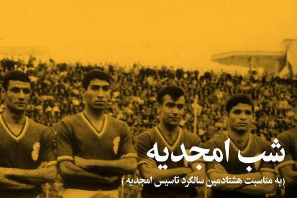 مراسم هشتادمین سال تاسیس استادیوم امجدیه برگزار می گردد