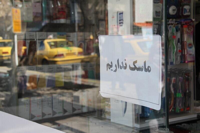 یک داروخانه دار : توزیع دستکش و ماسک در داروخانه ها مجاز نیست ، مردم از فروشگاه های غیرمرتبط ماسک نخرند