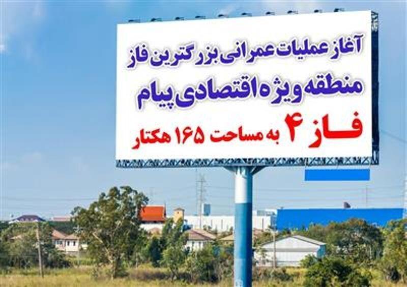 خبرنگاران عملیات عمرانی عظیم ترین فاز منطقه مالی پیغام البرز شروع شد