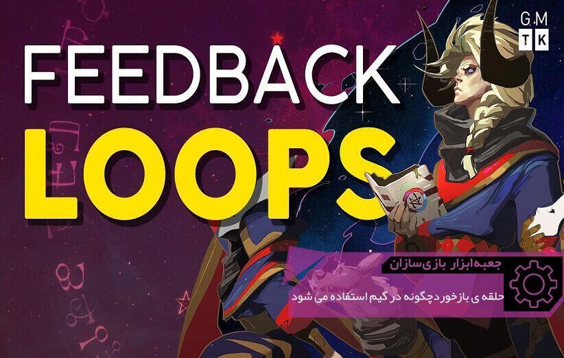 هرچه بهتر بازی کنید، بازی باید آسان تر گردد یا سخت تر؟ نگاهی به مفهوم Feedback Loop در ویدئوگیم ، جعبه ابزار بازی سازان (63)