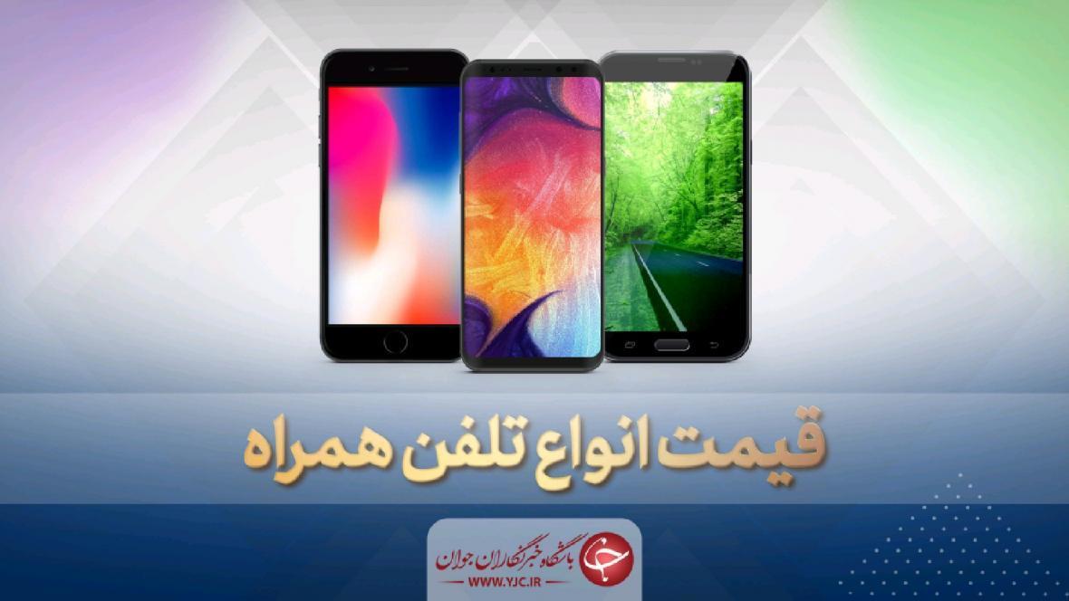 قیمت روز گوشی موبایل در 4 اردیبهشت