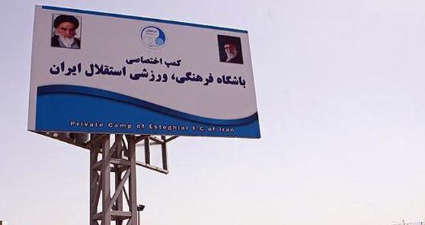 دستور سلطانی فر برای واگذاری کمپ حجازی به استقلال