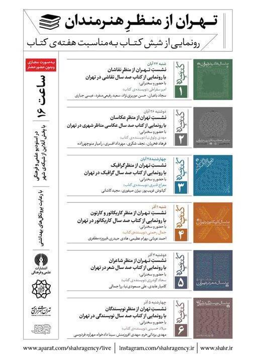 رونمایی از 6 عنوان کتاب با موضوع سرمایه های نمادین تهران