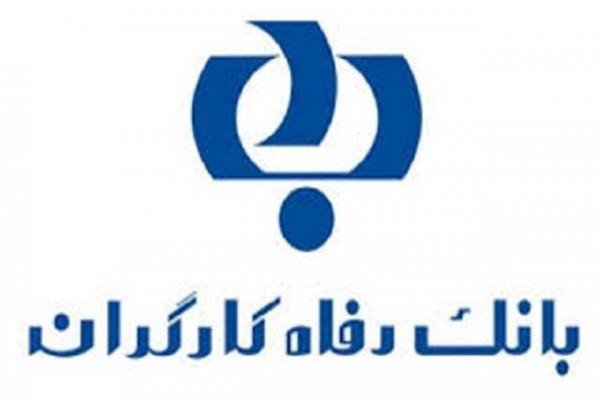 گزارش تسهیلات اعطایی بانک رفاه کارگران در نه ماهه نخست سال 99 اعلام شد