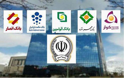 ادغام 6 بانک ؛ پروژه ای بزرگ که در سال 99 به اتمام رسید
