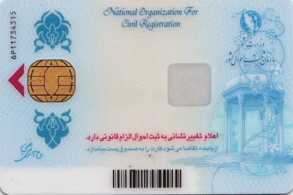 خبرنگاران افزون بر 50 میلیون قطعه کارت هوشمند ملی صادر شده است