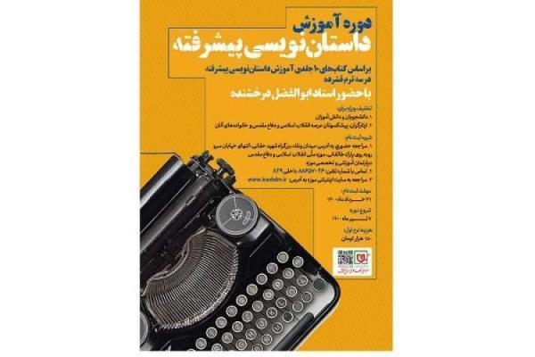 کلاس های داستان نویسی پیشرفته در موزه انقلاب اسلامی و دفاع مقدس
