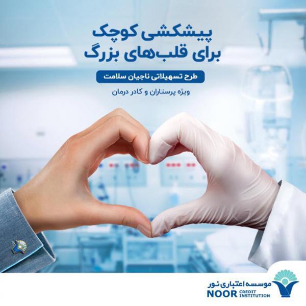 تسهیلات موسسه اعتباری نور ویژه کادر درمان کشور